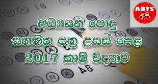 Advanced Level Agricultural 2018 Paper Part I - Artsapi lk