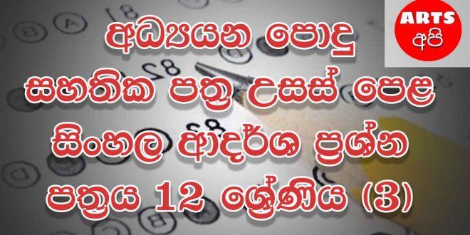 Advanced Level Sinhala Model Paper Grade 12 (3) - Artsapi lk