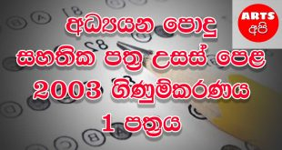 Advanced Level Accounting 2003 Paper Part I