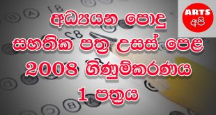 Advanced Level Accounting 2008 Paper Part I