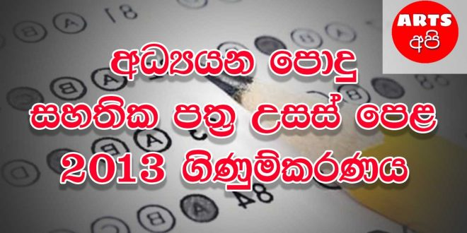 Advanced Level Accounting 2013 Paper