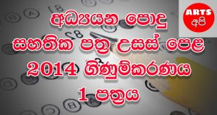 Advanced Level Accounting 2014 Paper Part I