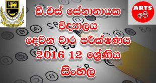 D.S Senanayake College Second Term Test Sinhala 2016 Grade 12