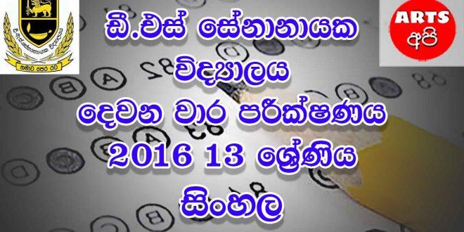 D S Senanayake College Second Term Test Sinhala 2016 Grade 13