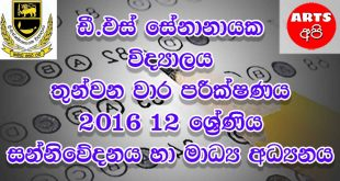 D.S Senanayake College Final Term Test Media 2016 Grade 12