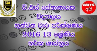 D S Senanayake College Final Term Test Logic 2016 Grade 13