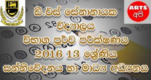 D.S Senanayake College Pre Examination Media 2016 Grade 13