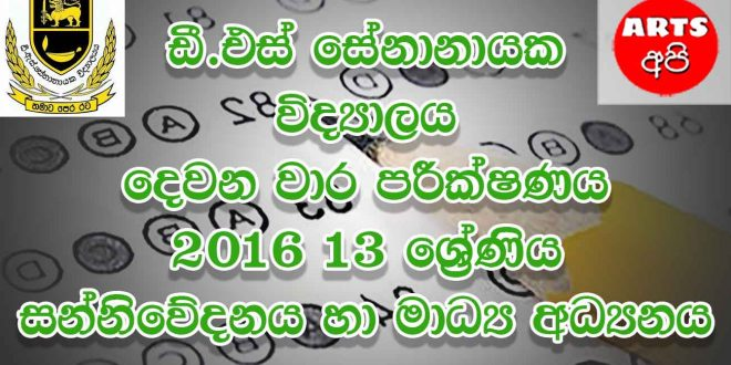 D S Senanayake College Second Term Test Media 2016 Grade 13