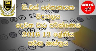 D S Senanayake College Second Term Test Logic 2016 Grade 13