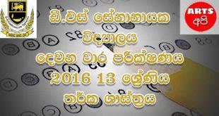 D S Senanayake College Second Term Test Logic 2016 Grade 13