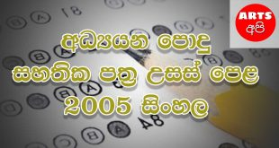 advanced level sinhala 2005