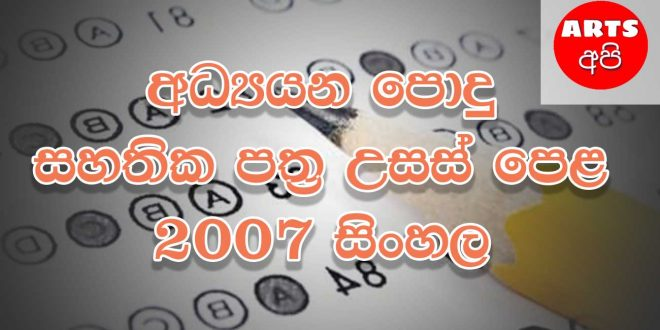 Advanced Level Sinhala 2007 Paper
