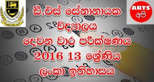 D.S Senanayake College Second Term Test Lankan History 2016 Grade 13