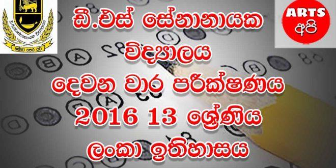 D.S Senanayake College Second Term Test Lankan History 2016 Grade 13