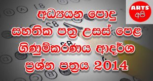 Advanced Level Accounting Model Paper 2014