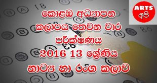 Colombo Last Term Test Grade 13 Drama Paper 2016