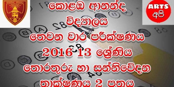Ananda College College Last Term Test ICT Grade 13 2018 Paper Part II