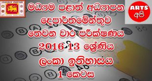 North West Provincial Final Term Test Paper Lankan History 2016 Grade 13 Part II