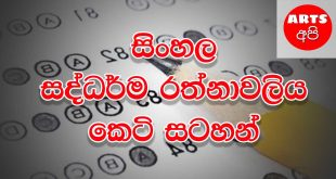 Sri Lankan Advanced Level Sinhala Lesson Series Rathnawaliya Download