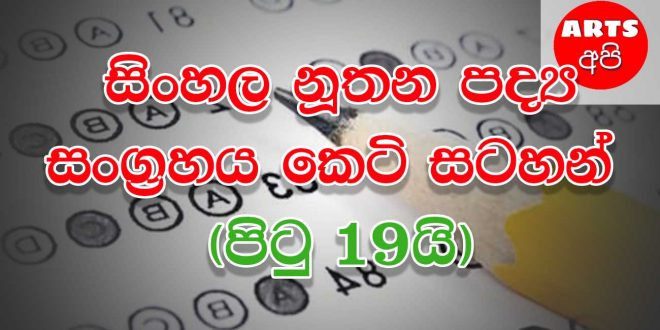 Advanced Level Sinhala Short Note In 19 Pages