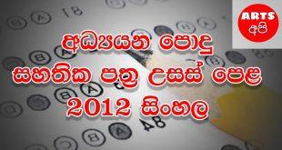 Advanced Level Sinhala 2012 Paper
