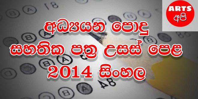 Advanced Level Sinhala 2014 Paper