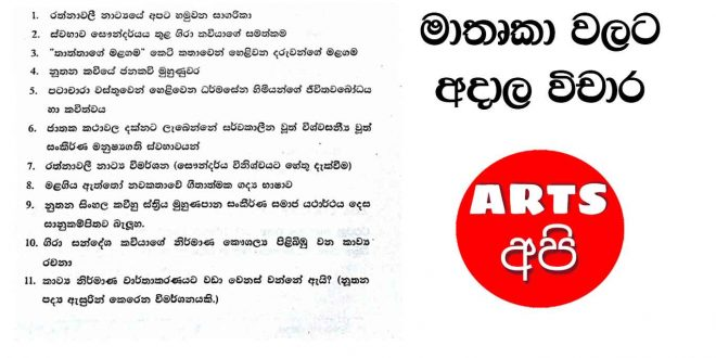 Advanced Level Sinhala Short Note In 58 Pages - Artsapi lk