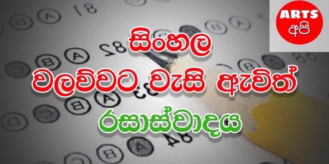 Advanced Level Sinhala Note 4
