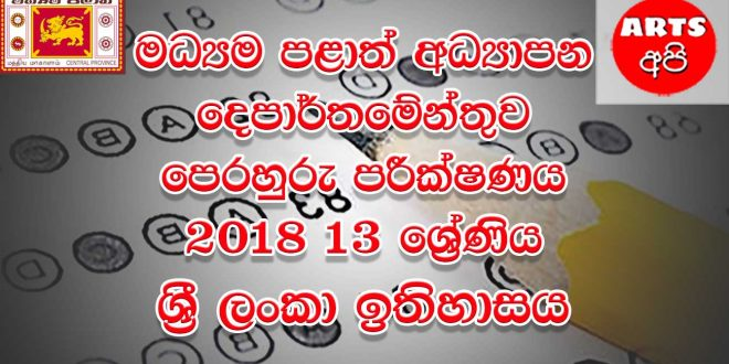 Central Provincial Practice Test Paper Lankan History Grade 13 2018 Paper
