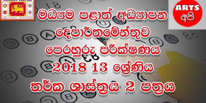 Central Provincial Practice Test Paper Logic Grade 13 2018 Paper