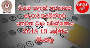 North West Provincial Final Term Test Paper Sinhala Grade 13 2018