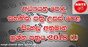 Advanced Level Sinhala Guess Paper 2018 1