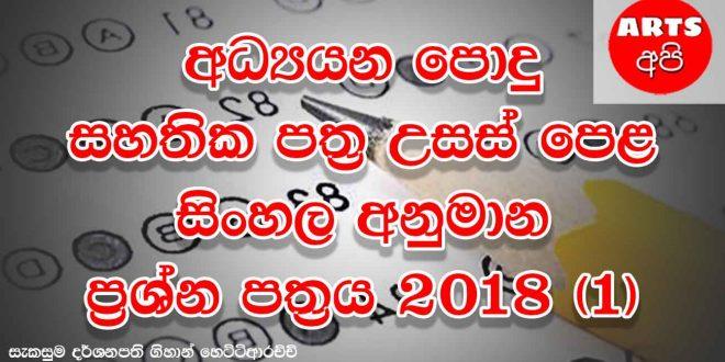 Advanced Level Sinhala Guess Paper 2018 1