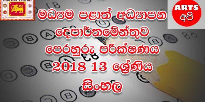 Southern Province Practice Test Paper Sinhala Grade 13 2018 Paper