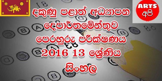 Southern Province Practice Test Paper Sinhala Grade 13 2016 Paper