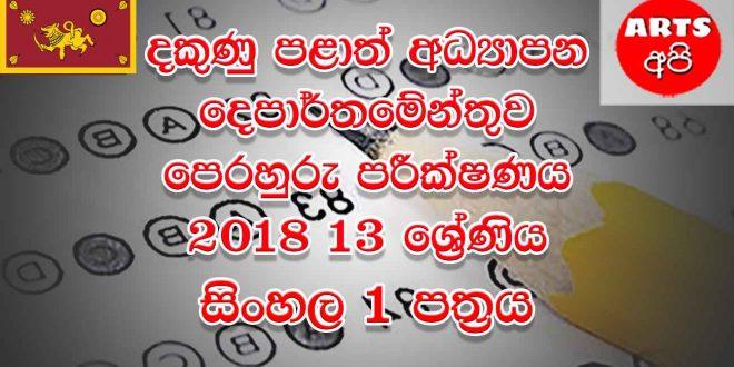 Southern Province Practice Test Sinhala Grade 13 2018 Paper Part I