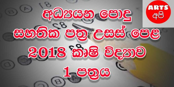 Advanced Level Agricultural 2018 Paper Part I