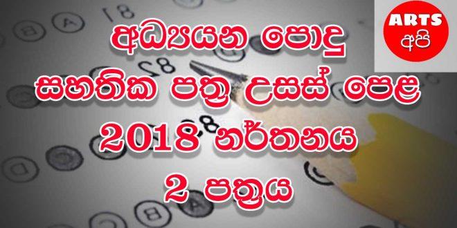 Advanced Level Dancing 2018 Paper Part II - Artsapi lk
