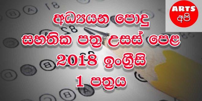 Advanced Level English 2018 Paper Part I