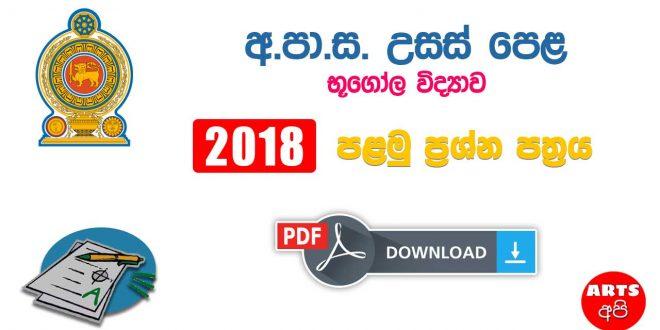 Advanced Level Geography 2018 Paper Part I - Artsapi lk