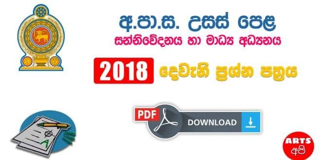 Advanced Level Media 2018 Paper Part II