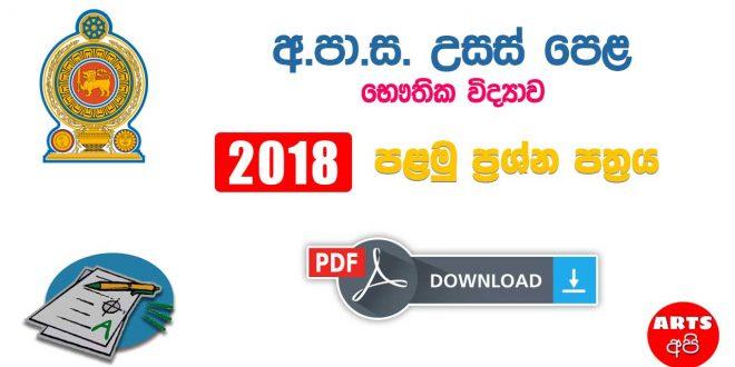 Advanced Level Physics 2018 Paper Part I - Artsapi lk