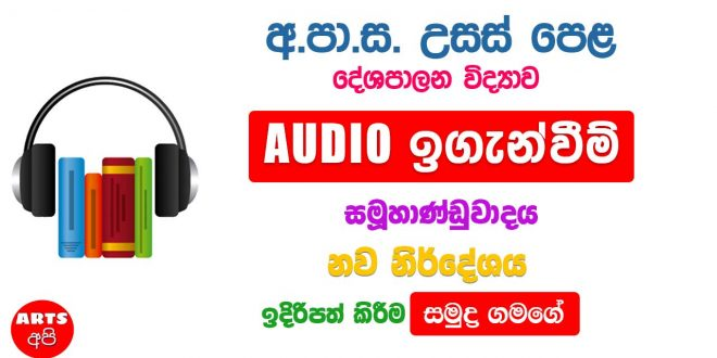 Advanced Level Political Science Audio Lesson