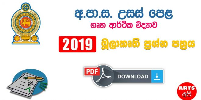 Advanced Level Home Economics 2019 Prototype Paper
