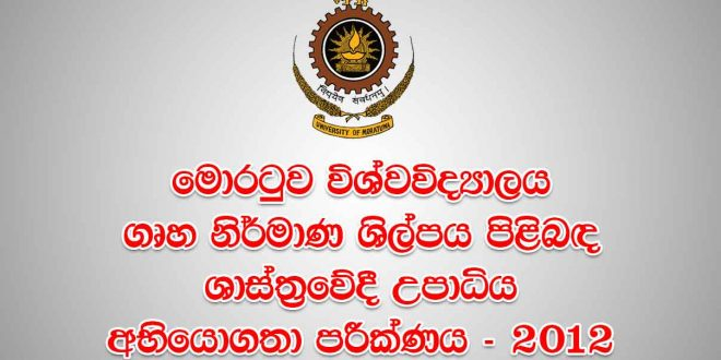 University of Moratuwa Bachelor of Architecture Aptitude Test 2012