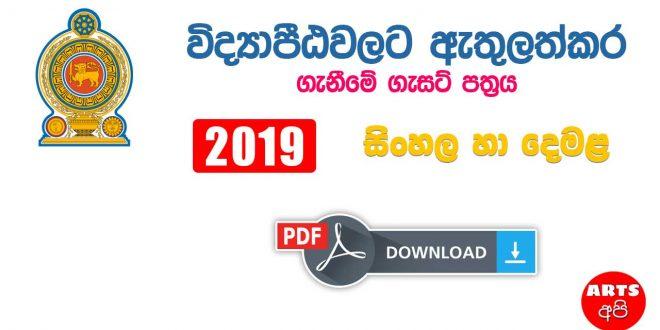 Vidyapeeta Gazette 2019