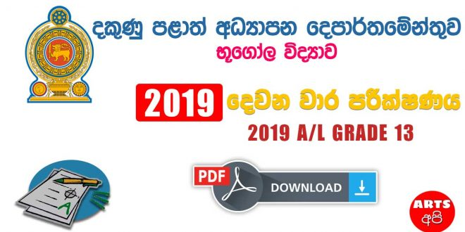 Southern Province Second Term Test Geography Grade 13 2019 Paper