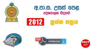 Advanced Level Political Science 2012 Paper
