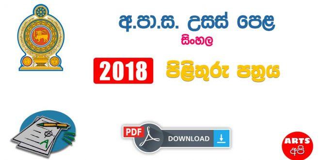 Advanced Level Sinhala 2018 Marking Scheme