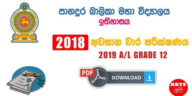Panadura Balika Vidyalaya Final Term Test History 2018 Grade 12